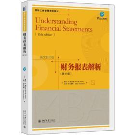 财务报表解析(第11版)