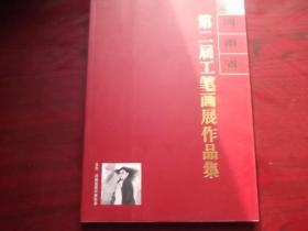 河南省第二届工笔画展作品集