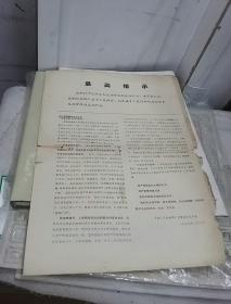 1967年2月3日中国人民解放军广州警备区司令部公告