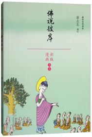 佛说彼岸(漫画彩版全本)/佛学系列读本