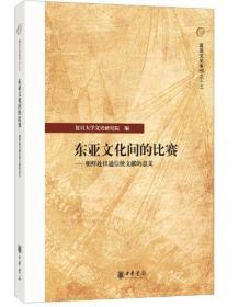 东亚文化间的比赛——朝鲜赴日通信使文献的意义
