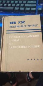 俄汉无线电电子学词汇
