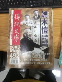 传记文学 2003 492 八十二卷第五期