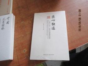 匠心独运——西南(唐山)交通大学建筑学教育百年回望 未开封