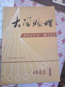 创刊号:大学物理•1982年---中国物理学会编