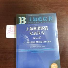 上海资源环境发展报告(2016) 长三角环境保护协同发展与协作治理