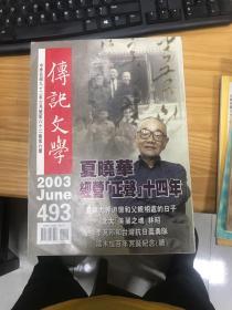 传记文学 2003 493  八十二卷第六期