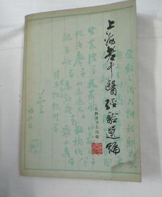 上海老中医验方选编