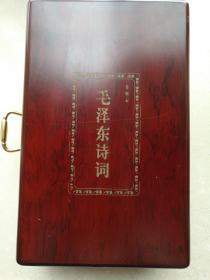 毛泽东诗词(鉴赏金质版)