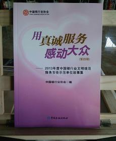 用真诚服务感动大众. 第四辑 : 2013年度中国银行业文明规范服务百佳示范单位故事集