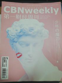 第一财经周刊10期