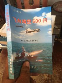 飞向海空500问  : 航空科普读物