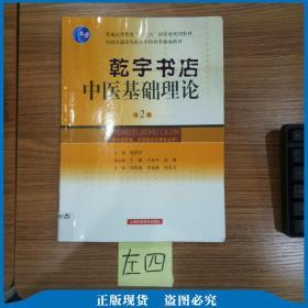 中医基础理论(第2版)