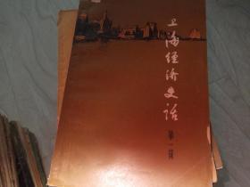 上海经济史话  第一辑