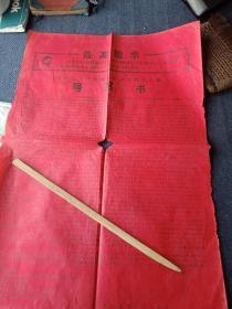 1968年江西婺源县《无产阶级教育革命代表会议号召书》红纸印一大张!!B4