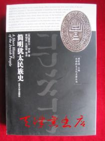 简明犹太民族史 A Short History of the Jewish People(汉译犹太文化名著丛书)