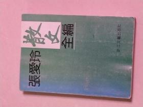 张爱玲散文全集