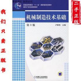 机械制造技术基础 第3版 卢秉恒 机械工业 9787111071549