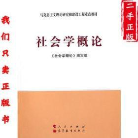社会学概论 社会学概论编写组 人民出版 高教社97870100978