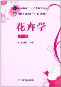 花卉学 (第三版)包满珠中国农业出版社9787109164161