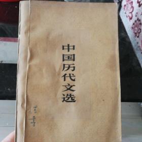 中国历代文选 (下册)