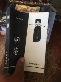 明鉴  海潮出版社
