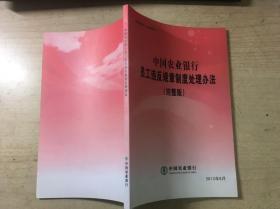 中国农业银行员工违反规章制度处理办法 完整版
