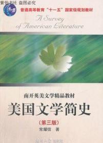 美国文学简史 第三版 常耀信 南开大学出版社 9787310030057