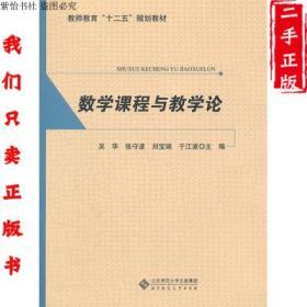 数学课程与教学论 吴华 北京师范大学9787303138319