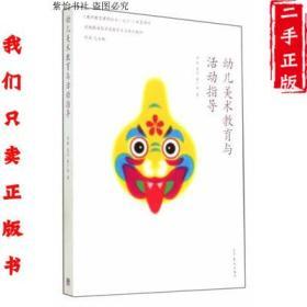 幼儿美术教育与活动指导 齐斌 高等教育出版社9787040396676