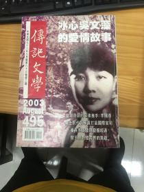 传记文学 2003 495   八十三卷第二期