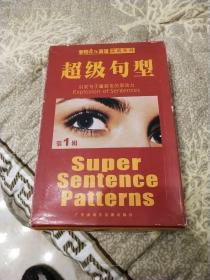 李阳疯狂英语实战系列:超级句型(第1辑)(1书+2磁带+8张卡)