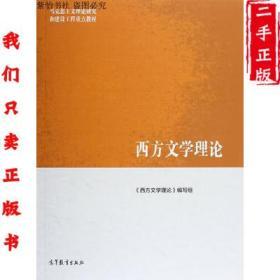西方文学理论 《西方文学理论》编写组 高等教育出版社