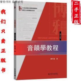 音韵学教程 -第五版 唐作藩 北京大学出版9787301270974