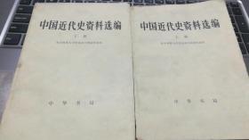 中国近代史资料选编  上下册