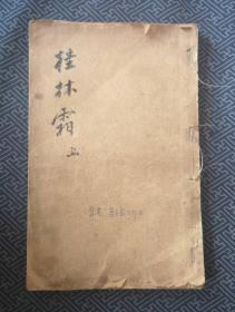 民国影印  蒋士铨五种曲  桂林霜  存上册