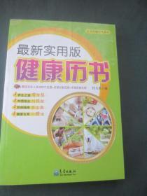 最新实用版健康历书