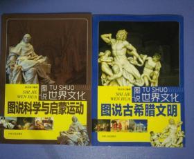 图说世界文化(图说科学与启蒙运动∥图说古希腊文明)
