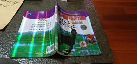新黑马阅读 现代文课外阅读 中考版 第八次修订版
