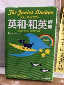 辞典 ジュニア・アンカー 英和 和英辞典 第6版 GAKKEN出版 注意:随书CD已缺失