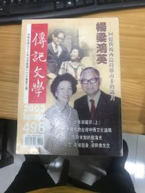 传记文学 2003 496   八十三卷第三期