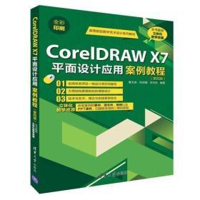 CorelDRAW X7平面设计应用案例教程