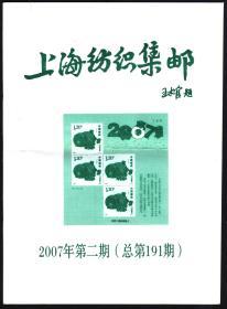 上海纺织集邮2007年第2期总191期