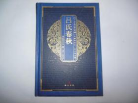 中华国粹经典文库:吕氏春秋