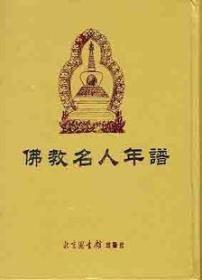 佛教名人年谱(16开精装 全二册)