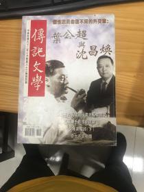 传记文学 2003 497 八十三卷第四期