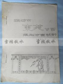 潍坊市东苑公园规划设计方案——1982.7易家亮——油印本