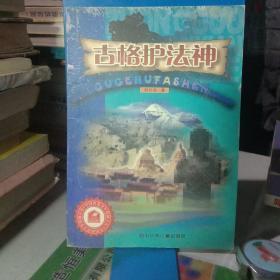 古格护法神【一版一印、仅4000册】