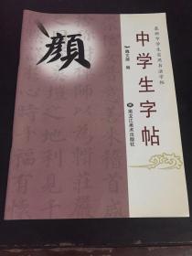 最新中学生实用书法字帖:中学生字帖(颜)
