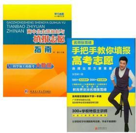 2019黑龙江版高中生涯规划与填报志愿指南 大数据 二册装 平行志愿